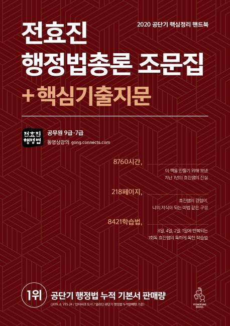 2020 전효진 행정법총론 조문집+핵심기출지문