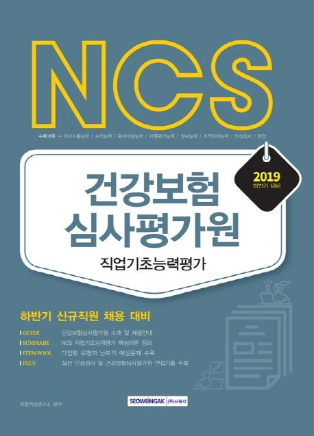 2019 하반기 NCS 건강보험심사평가원 직업기초능력평가