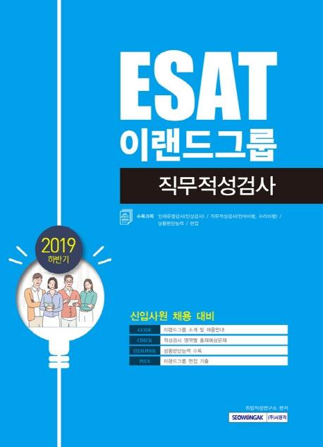 2019 하반기 이랜드그룹 직무적성검사