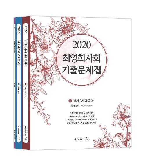 2020 최영희 사회 기출문제집 -전3권