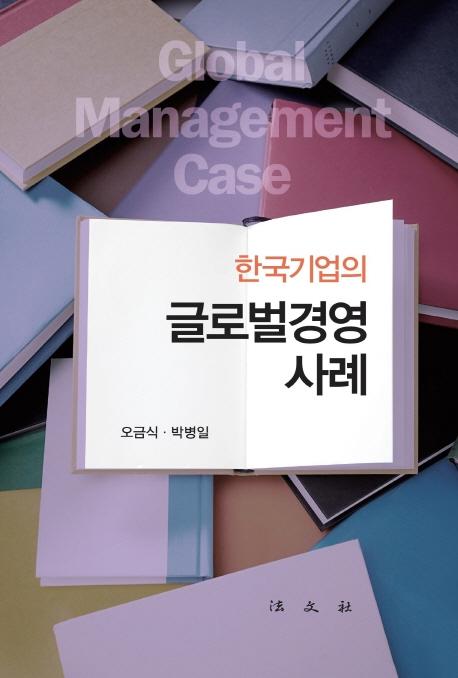 한국기업의 글로벌경영 사례