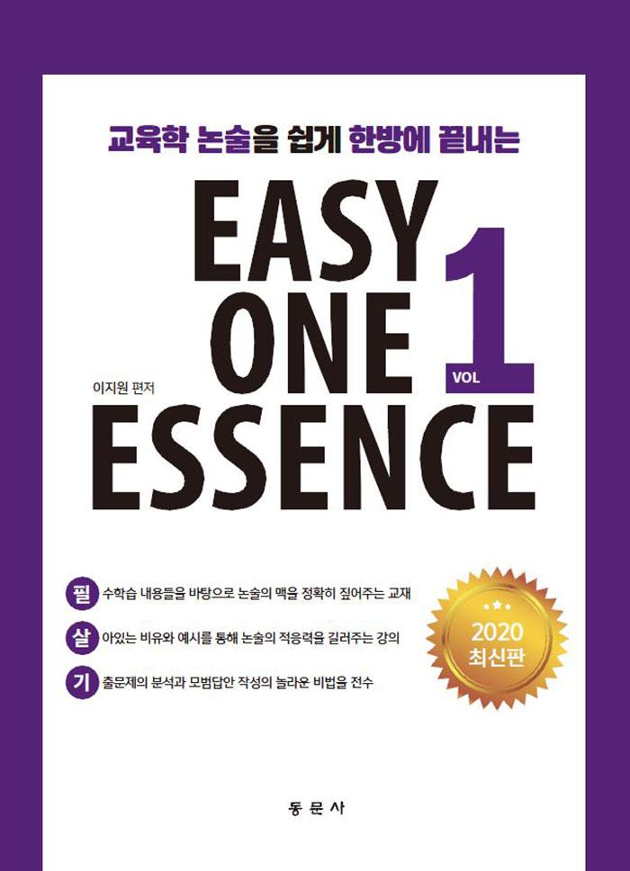교육학 논술을 쉽게 한방에 끝내는 EASY ONE ESSENCE 1