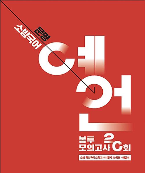 2020 소방확인국어 예언봉투모의고사 -전2권