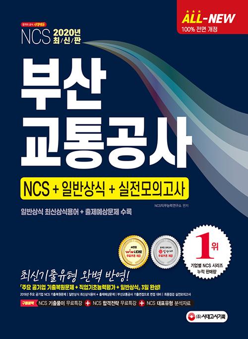 2020 All-New NCS 부산교통공사 직업기초능력평가&실전모의고사-개정7판