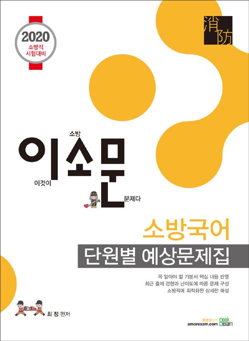 2020 이소문 소방국어 단원별 예상문제집
