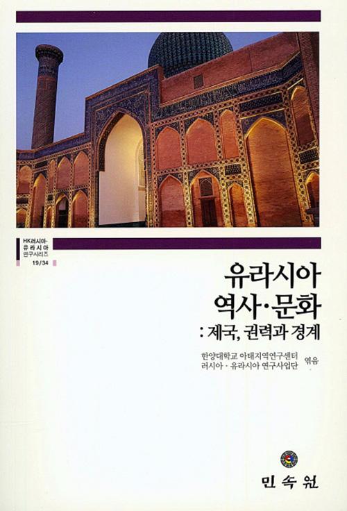 유라시아 역사 문화 제국 권력과 경계