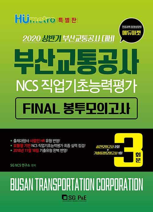 2020 부산교통공사 NCS직업기초능력평가 FINAL 봉투모의고사 (3회분)-특별판