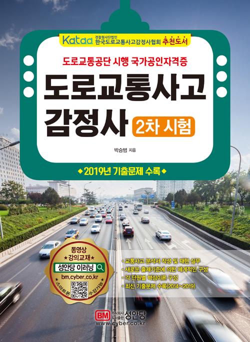 도로교통사고감정사 2차 시험