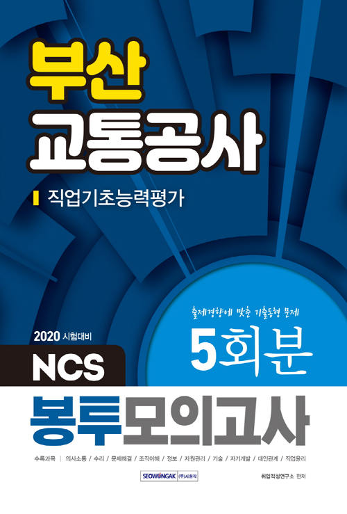 2020 부산교통공사 봉투모의고사 세트 -전2권