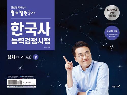 큰별쌤 최태성의 별별 한국사 한국사능력검정시험 심화 (상)