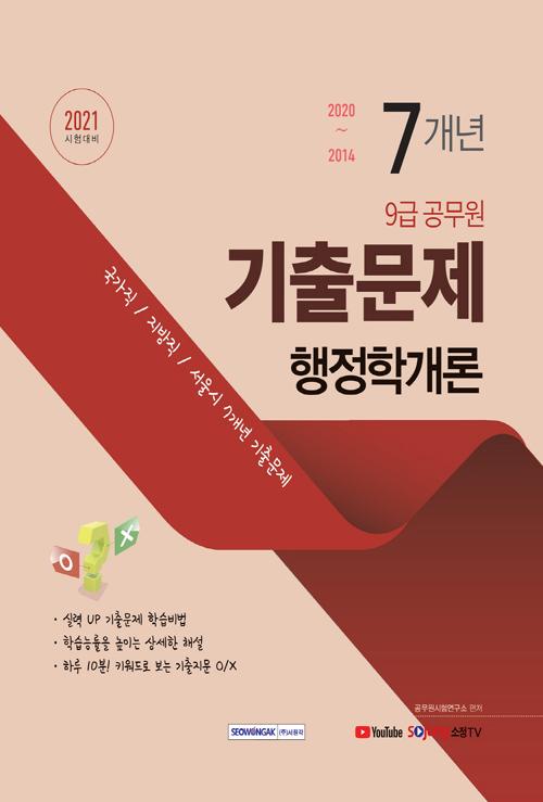 2021 9급 공무원 7개년 기출문제 행정학개론