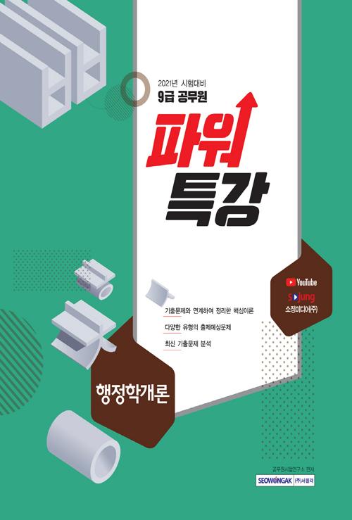 2021 9급 공무원 파워특강 행정학개론