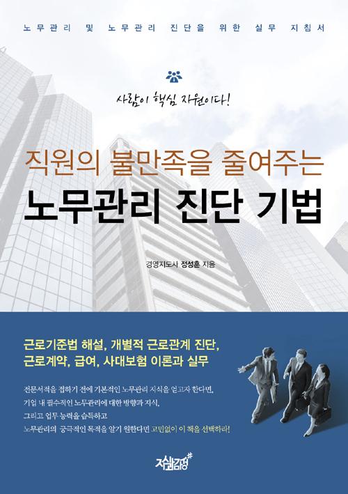 직원의 불만족을 줄여주는 노무관리 진단 기법