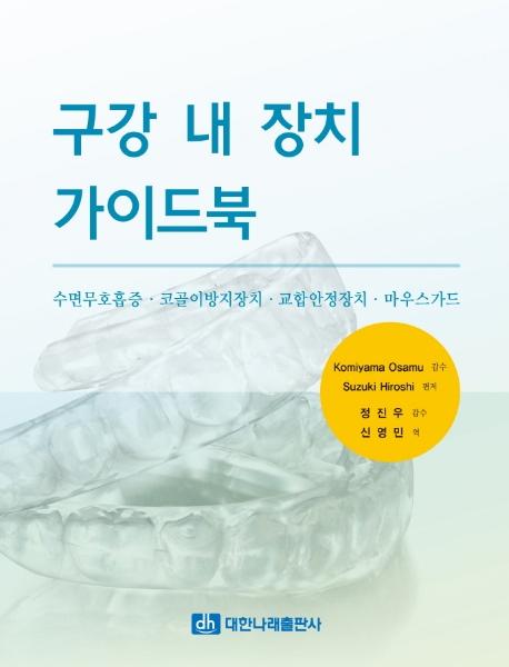 구강 내 장치 가이드북
