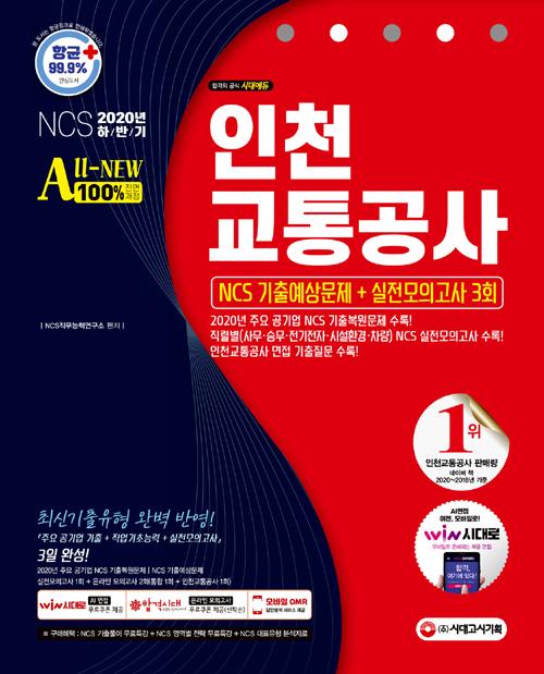 2020 하반기 All-New 인천교통공사 NCS 기출예상문제+실전모의고사 3회