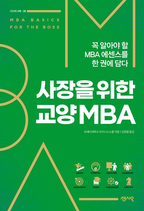 사장을 위한 교양 MBA