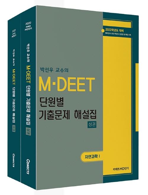 2022 박선우 교수의 MDEET 단원별 기출문제 해설집(자연과학1)