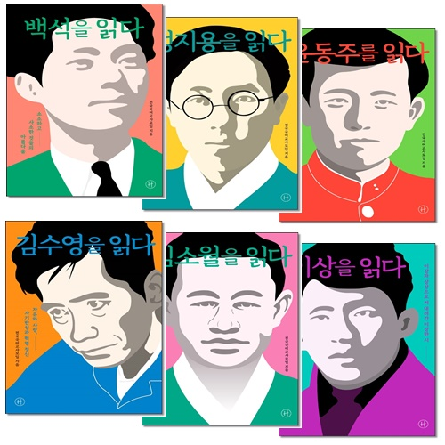 [선택] 이상을 김소월을 김수영을 윤동주를 정지용을 백석을 읽다