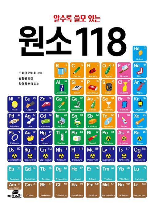 알수록 쓸모 있는 원소 118
