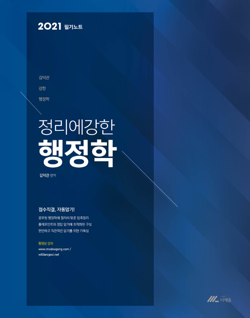 2021 김덕관 정리에 강한 행정학 필기노트