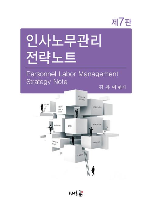 2020 인사노무관리 전략노트
