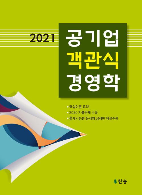 2021 공기업 객관식 경영학