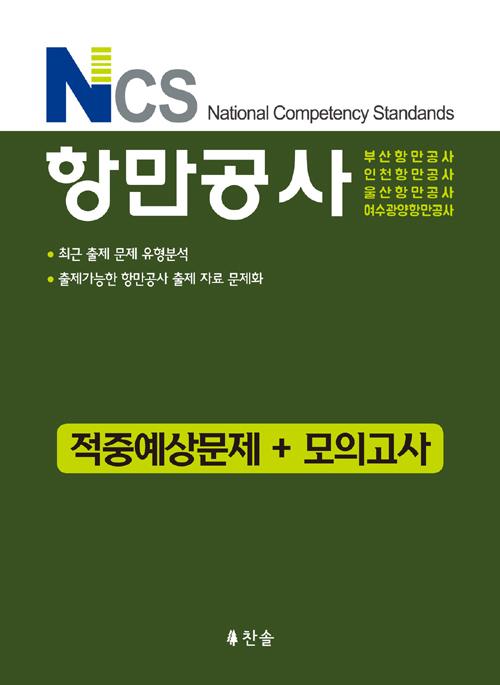 NCS 항만공사 적중예상문제 + 모의고사