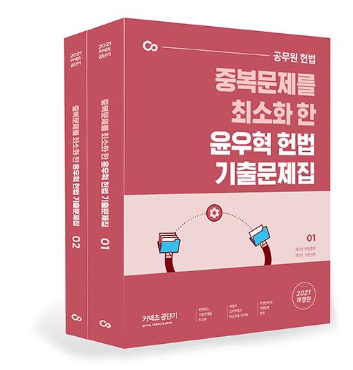 2021 윤우혁 헌법 기출문제집 (전2권)