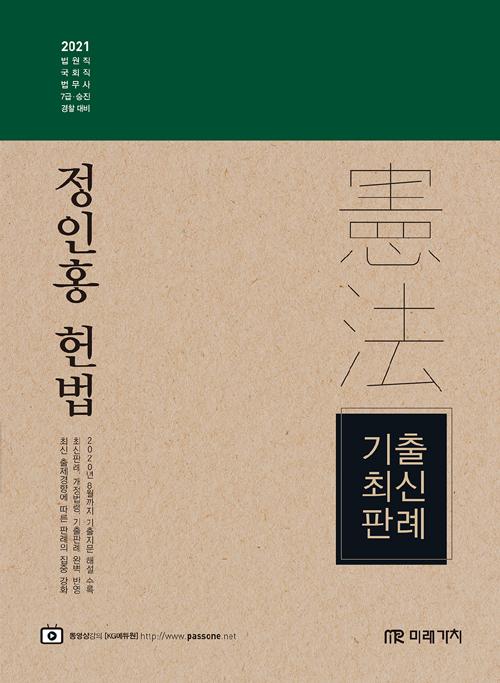 2021 정인홍 헌법 기출최신판례
