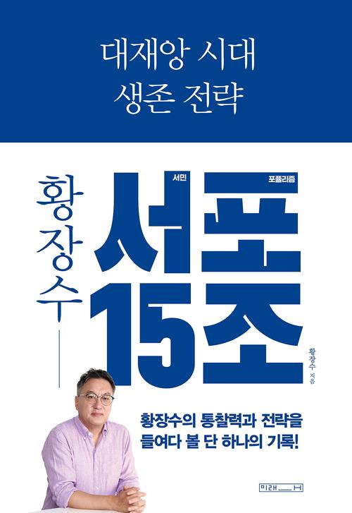 대재앙 시대 생존 전략 황장수 서민 포퓰리즘 15조