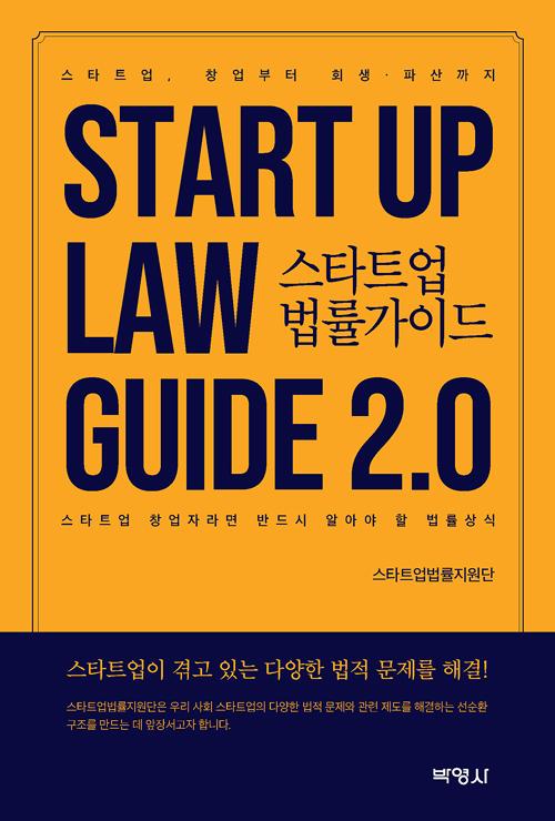스타트업 법률가이드 2.0-제2판