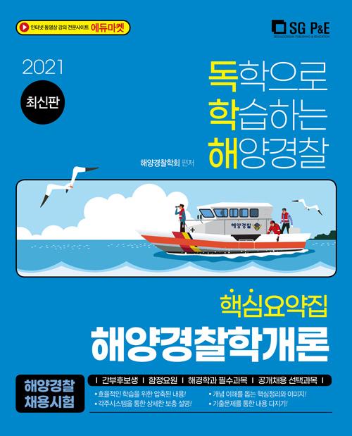 2021 독학해 해양경찰학개론 핵심요약집 (개정판)