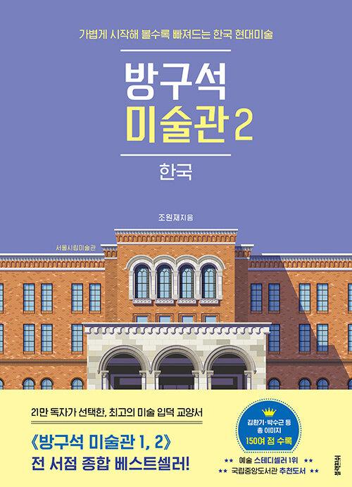 방구석 미술관 2 - 한국