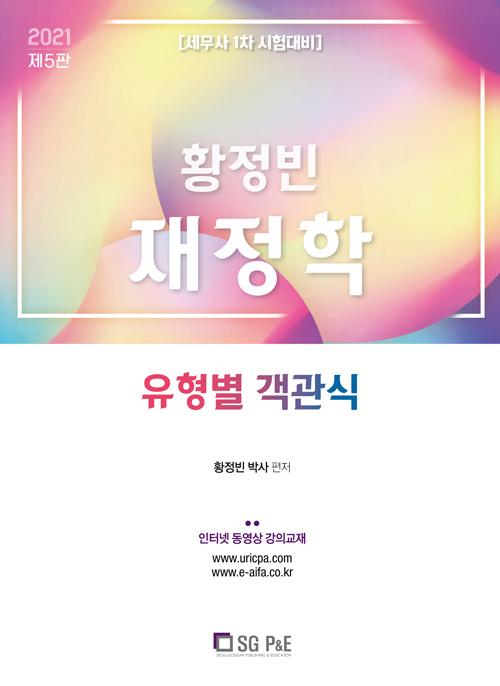 2021 황정빈 유형별 객관식 재정학-제5판