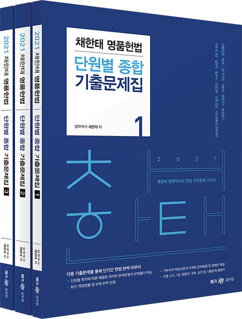 2021 채한태 명품헌법 단원별 종합 기출문제집 (전3권)