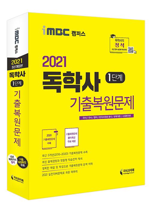 2021 독학사 1단계 기출복원문제