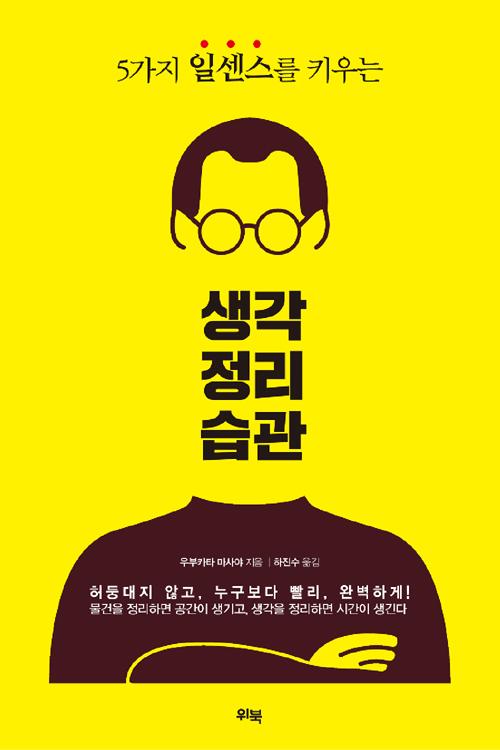 생각정리습관+아로마 마스크패치 증정
