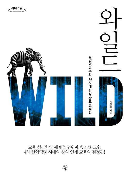 와일드 Wild (큰글자도서)