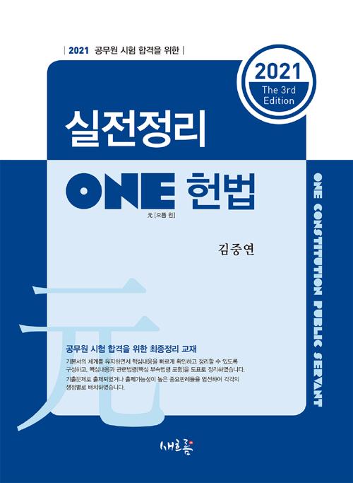 2021 실전정리 ONE 헌법-제3판