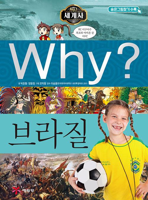 Why 세계사 브라질