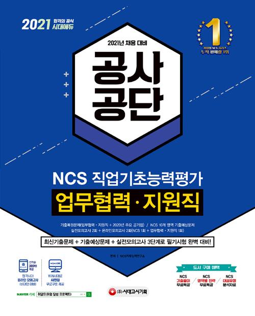 2021 최신판 공사공단 업무협력 지원직 NCS 직업기초능력평가-개정3판