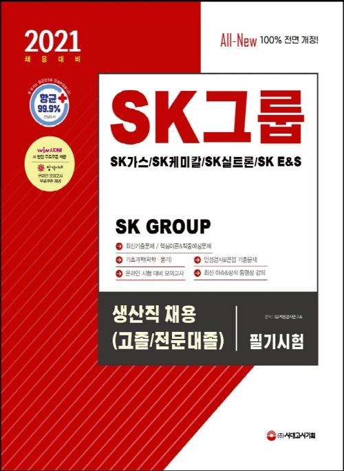 2021 All-New SK그룹 생산직 채용(고졸/전문대졸) 필기시험