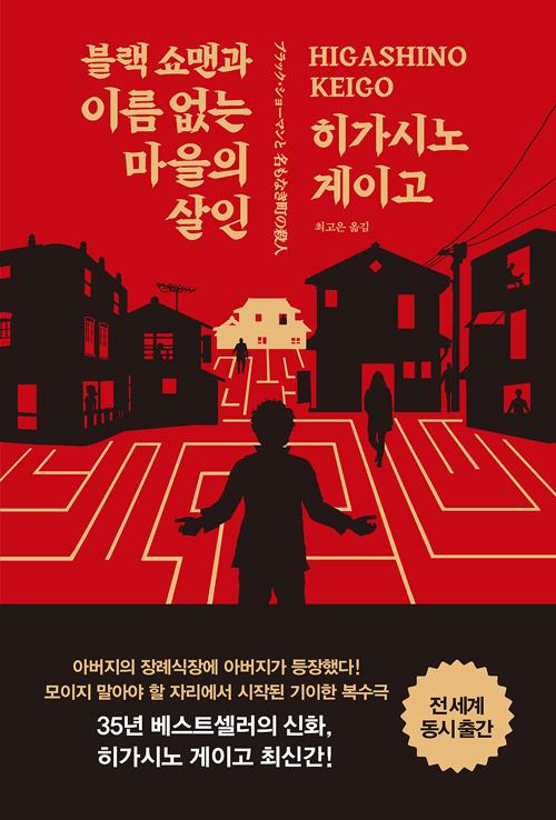 블랙 쇼맨과 이름 없는 마을의 살인 (양장)