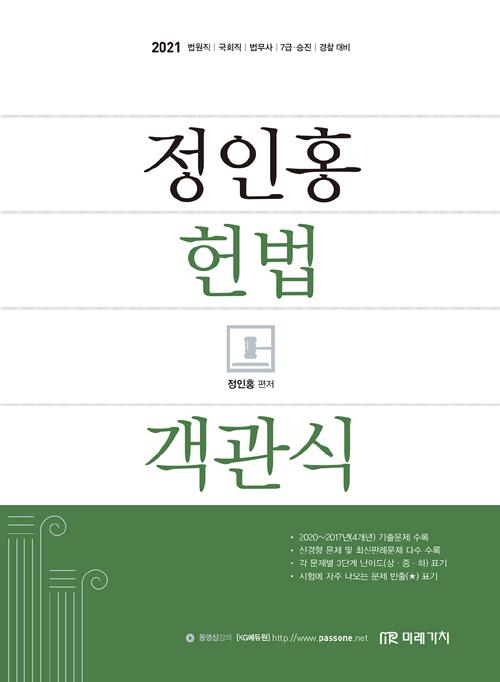 2021 정인홍 헌법 객관식