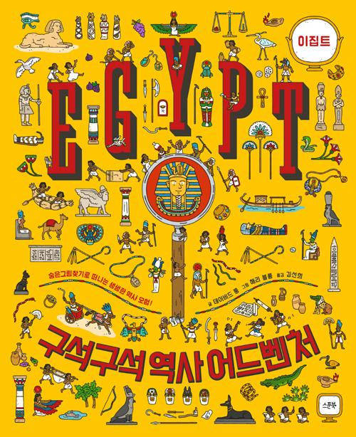 구석구석 역사 어드벤처 이집트 (양장)