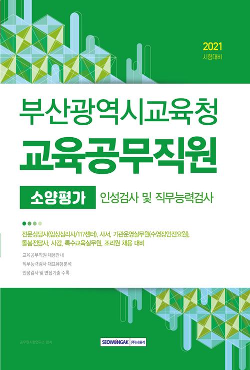 2021 부산광역시교육청 교육공무직원 소양평가 인성검사 및 직무능력검사