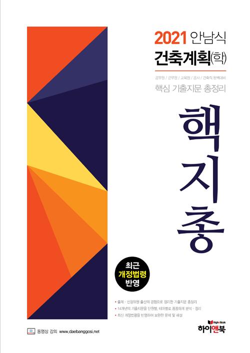 2021 안남식 건축계획(학) 핵지총 (핵심 기출 지문 총정리)