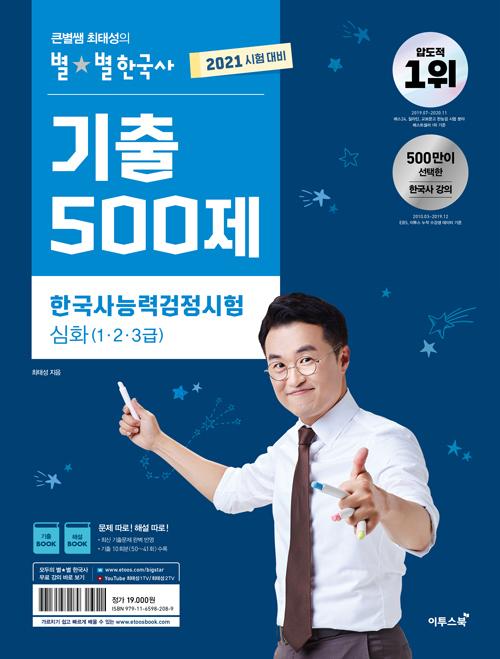 2021 큰별쌤 최태성의 별별한국사 기출 500제 한국사능력검정시험 심화 기출 500제