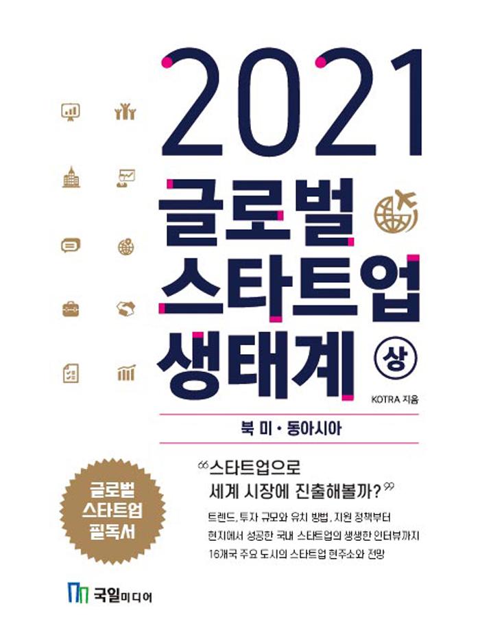2021 글로벌 스타트업 생태계 (상)