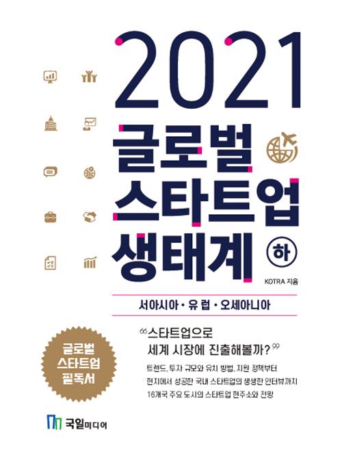 2021 글로벌 스타트업 생태계 (하)